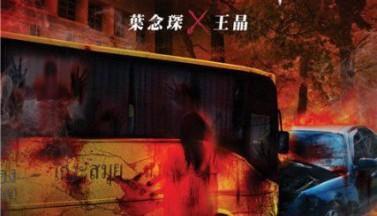 Гонконгские истории о призраках. Постеры