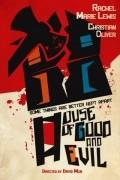 Дом добра и зла (фильм)