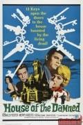 Дом проклятых /1963/ (фильм)