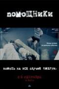Помощники (фильм)