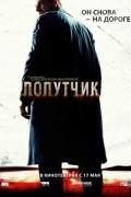 Попутчик /2007/ (фильм)