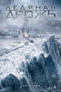 Ледяная дрожь (фильм)