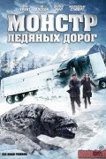 Монстр ледяных дорог (фильм)