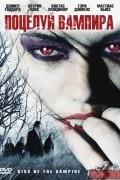 Поцелуй вампира /2009/ (фильм)