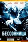 Бессонница /2002/ (фильм)