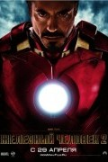 Железный человек 2 (фильм)