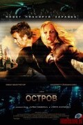Остров /2005/ (фильм)