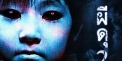Проклятие 2 (2003). Постеры