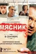 Мясник (фильм)