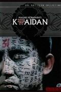 Квайдан: Повествование о загадочном и ужасном
