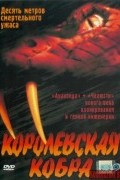 Кобра-убийца (фильм)