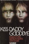 Поцелуй папу на прощание (фильм)