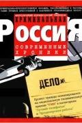 Криминальная Россия (документальный сериал)