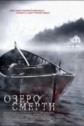 Озеро смерти (фильм)