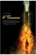 Последний пассажир (фильм)