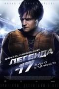Легенда №17 (фильм)