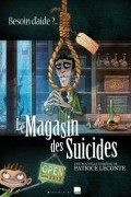 Магазин самоубийств