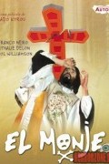 Монах /1972/ (фильм)