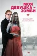 Моя девушка – зомби