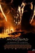 Минотавр (фильм)