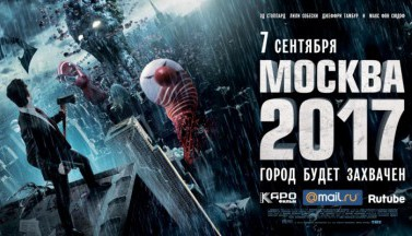 Москва 2017. Постеры