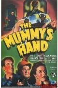 Рука мумии (фильм)