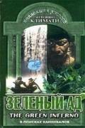 Зеленый ад