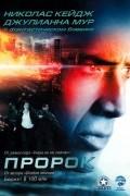 Пророк (фильм)
