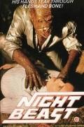 Ночной зверь (фильм)