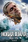 Новая Земля (фильм)