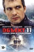 Объект 11 (сериал)