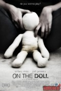 Куколка (фильм)