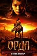 Орда (фильм)