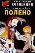 Полено (фильм)