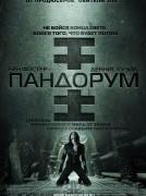 Пандорум (фильм)