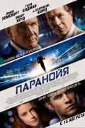 Паранойя /2013/ (фильм)