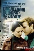 Последняя любовь на Земле (фильм)