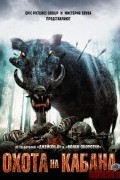 Охота на кабана (фильм)