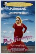 Розовые фламинго (фильм)
