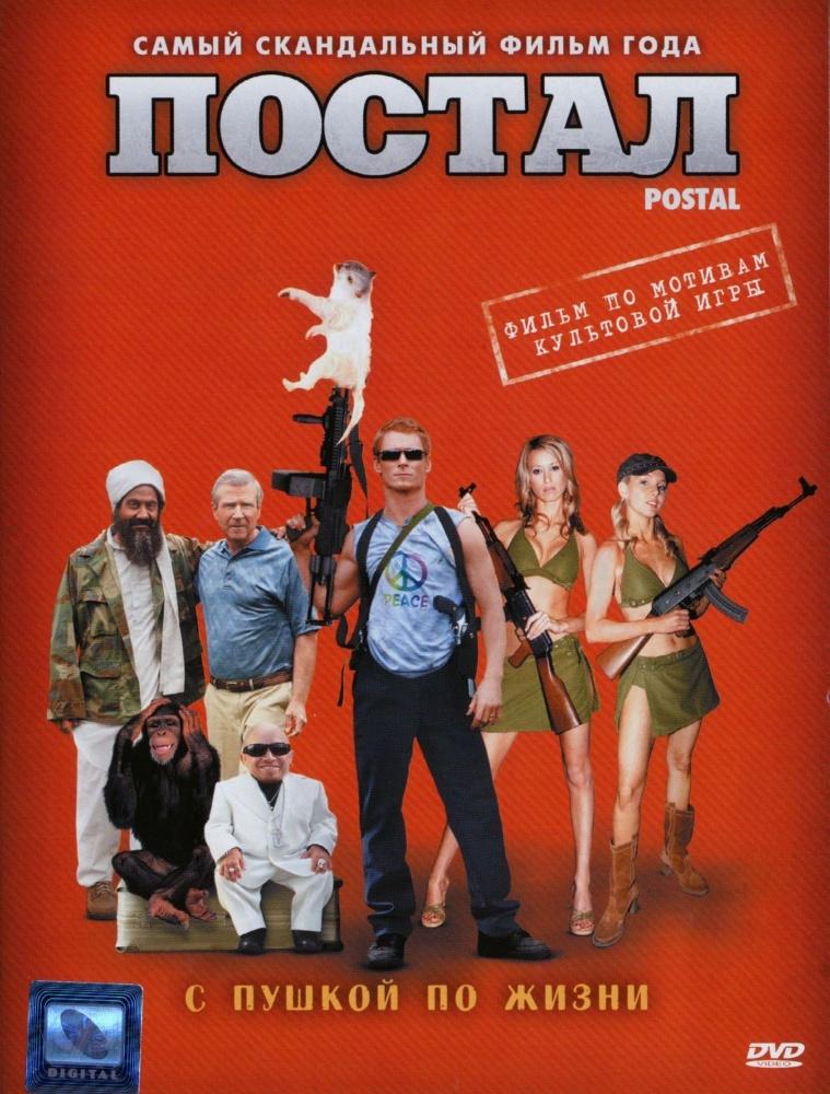 Скачать фильм постал 2 торрент русская версия prakard.