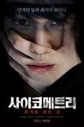 Психометрия (фильм)