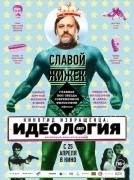 Киногид извращенца: Идеология (документальный)