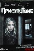 Присутствие /2010/ (фильм)