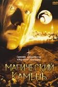 Магический камень (фильм)