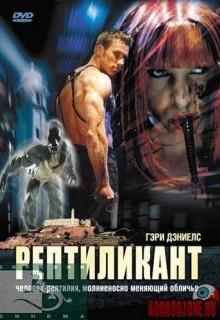 Рептиликант (фильм)