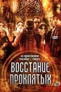 Восстание проклятых (фильм)