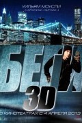 Беги /2013/ (фильм)