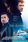 Va-банк (фильм)