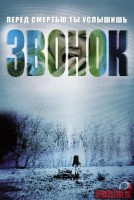 http://horrorzone.ru/uploads/0-posters/posters-movie/r/the-ring/mini/the-ring00.jpg