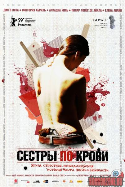 Кино онлайн Сестры по крови смотреть.
